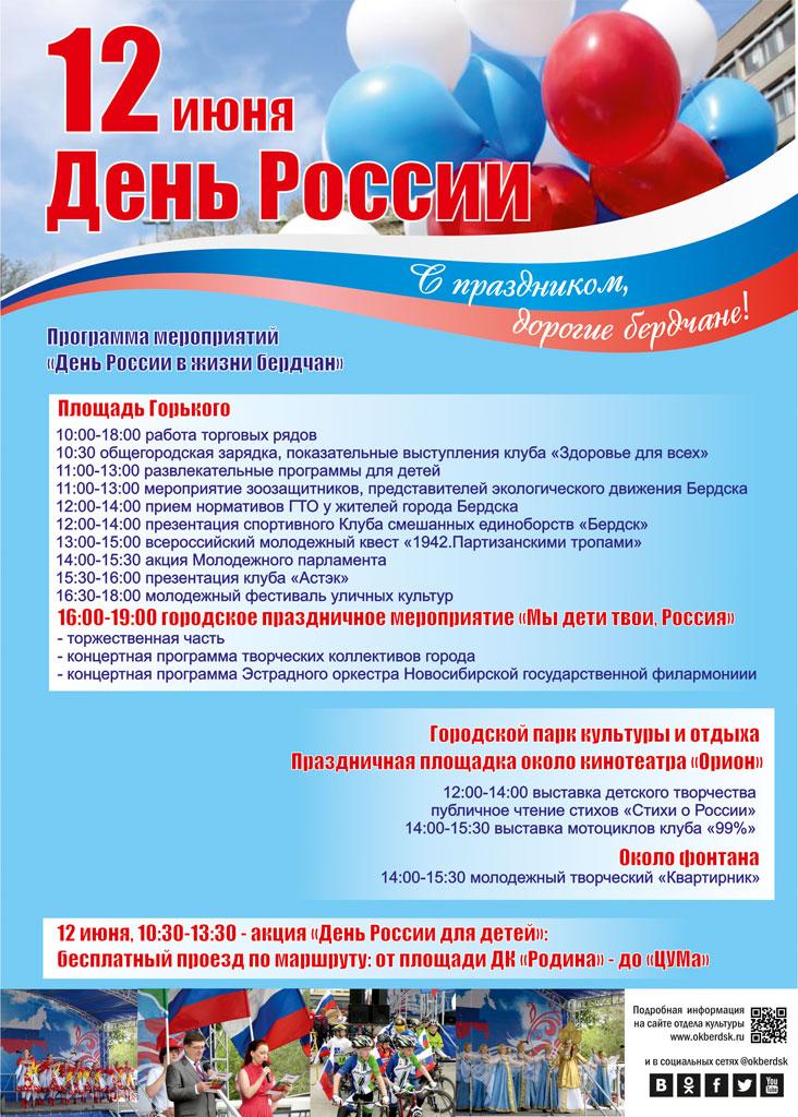 продаже комнатных стихи к 12 июня день россии для детей Доставка цветов